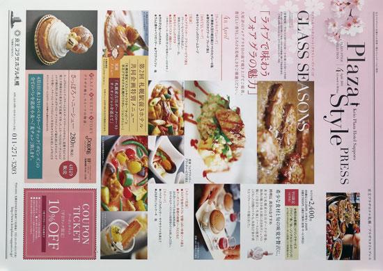 京王プラザホテル札幌 チラシ発行日:2015/4/1