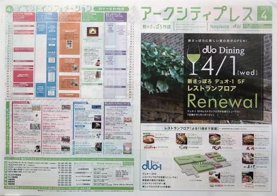 新さっぽろサンピアザ チラシ発行日:2015/4/1