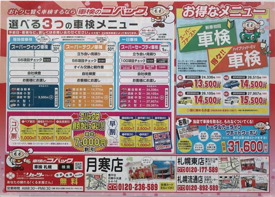 車検のコバック チラシ発行日:2015/4/4
