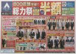 洋服の青山 チラシ発行日:2015/4/4