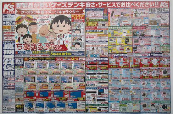 ケーズデンキ チラシ発行日:2015/4/4