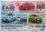 ネッツトヨタ札幌 チラシ発行日:2015/4/4