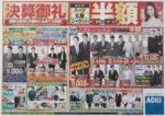 アオキ チラシ発行日:2015/4/4
