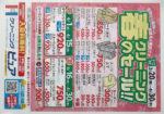 クリーニングピュア チラシ発行日:2015/4/18