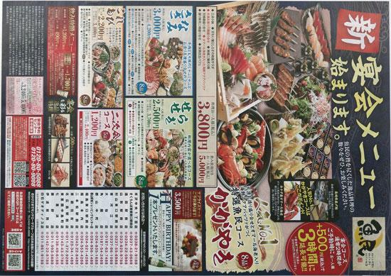 魚民 チラシ発行日:2015/4/3