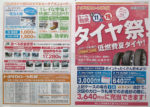 トヨタカローラ札幌 チラシ発行日:2015/4/11
