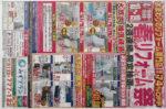 みずプラン チラシ発行日:2015/4/10