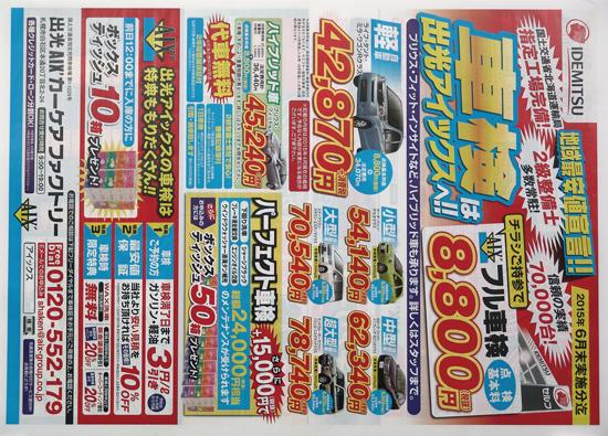 出光SS チラシ発行日:2015/4/9