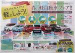 札幌地区軽自動車協会 チラシ発行日:2015/4/11