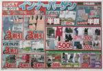北雄ラッキー チラシ発行日:2015/4/9