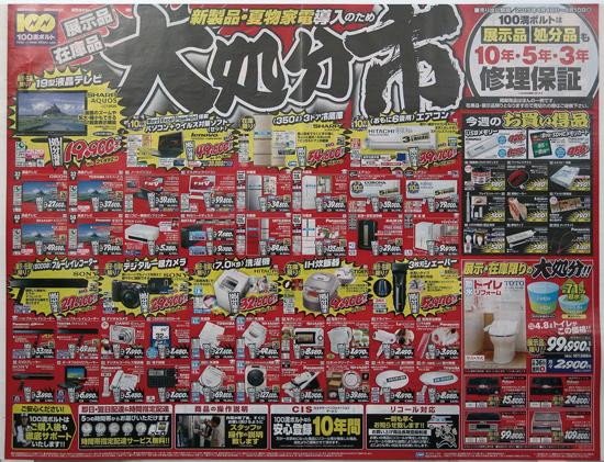 100満ボルト チラシ発行日:2015/4/4