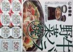 吉野屋 チラシ発行日:2015/4/24
