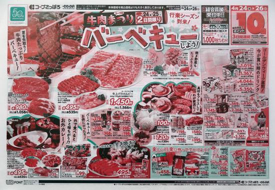 コープさっぽろ チラシ発行日:2015/4/24