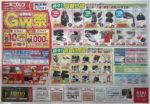 二木ゴルフ チラシ発行日:2015/4/24