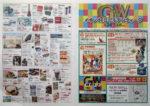 イオン チラシ発行日:2015/4/24