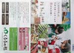 くるるの杜 チラシ発行日:2015/4/25