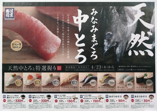 はま寿司 チラシ発行日:2015/4/23