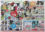 西松屋 チラシ発行日:2015/4/23