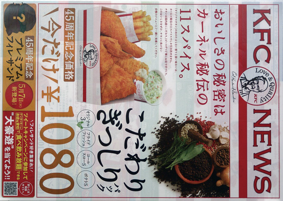 KFC チラシ発行日:2015/4/23