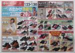 東京靴流通センター チラシ発行日:2015/4/23