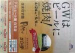 アサヒビール園 チラシ発行日:2015/4/24