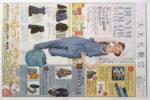 大丸札幌店 チラシ発行日:2015/4/22