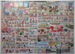 ジョイフルエーケー チラシ発行日:2015/4/22