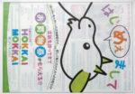 ほっかいもっかい チラシ発行日:2015/4/20