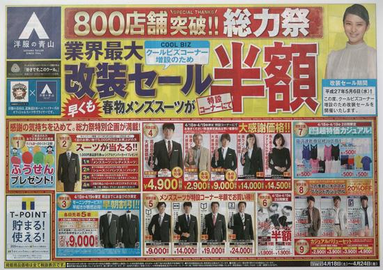洋服の青山 チラシ発行日:2015/4/18