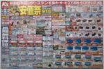 ケーズデンキ チラシ発行日:2015/4/18