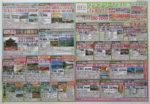 クラブツーリズム チラシ発行日:2015/4/18