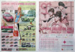 サッポロコレクション チラシ発行日:2015/4/25