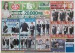 アオキ チラシ発行日:2015/4/18