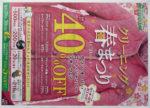 エンパイア― チラシ発行日:2015/4/18