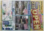 ゴルフパートナー チラシ発行日:2015/4/18