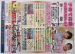 札幌大蔵学園 チラシ発行日:2015/4/18