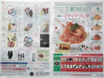 三越 チラシ発行日:2015/4/15