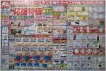 ケーズデンキ チラシ発行日:2015/4/11