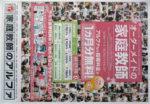 家庭教師のアルファ チラシ発行日:2015/4/11