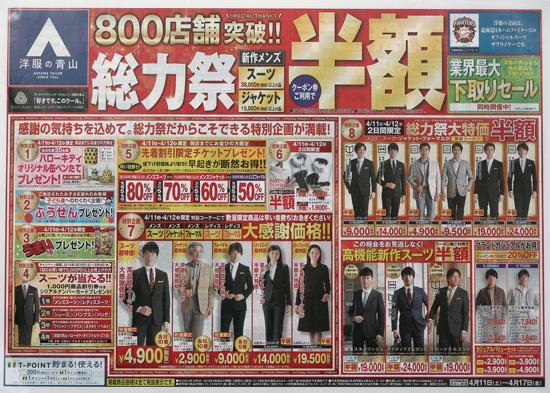 洋服の青山 チラシ発行日:2015/4/11
