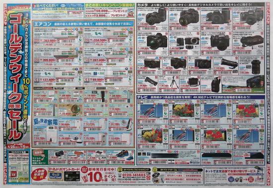 ヨドバシカメラ チラシ発行日:2015/4/25