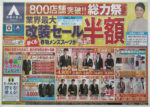 洋服の青山 チラシ発行日:2015/4/25