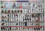 スーパースポーツゼビオ チラシ発行日:2015/4/24