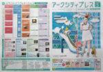 新さっぽろサンピアザ チラシ発行日:2015/5/1