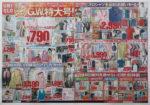 ユニクロ チラシ発行日:2015/4/24