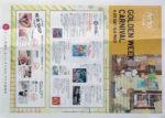 アリオ札幌 チラシ発行日:2015/4/25