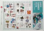 アリオ札幌 チラシ発行日:2015/5/29