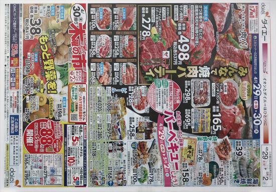 ダイエー チラシ発行日:2015/4/29