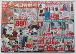 ユニクロ チラシ発行日:2015/4/29