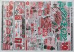 コープさっぽろ チラシ発行日:2015/4/29